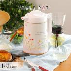 まほうびん テーブルポット タイガー (1.02L)PRT-A100FN ガーデンフラワー