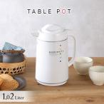 まほうびん テーブルポット タイガー (1.02L)PRT-A100W ホワイト