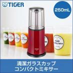 コンパクト ミキサー SKR-N250R レッド ジュース スムージー ガラスカップ タイガー