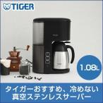 真空ステンレスサーバーのタイガーおすすめコーヒーメーカー