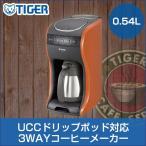 コーヒーメーカー タイガー ACT-B040DV バーミリオン 0.54L 3WAY おしゃれ 人気 4杯 一人暮らし 新生活