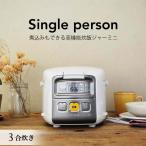 炊飯器ごはん 3合 JAI-R551W ホワイト タイガー 炊飯ジャー 一人暮らし 新生活