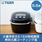 炊飯器 タイガー JPE-A100K ブラック 5.5合 IH 炊飯ジャー タイガー魔法瓶 調理 早炊き 時短 土鍋コーティング 麦ごはん