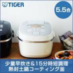 タイガー IH炊飯ジャー ホワイト JPE-A100W 1台