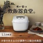 炊飯器 タイガー JPE-B100W ホワイト 5.5合 IH 炊飯ジャー タイガー魔法瓶 早炊き 調理 時短 土鍋コーティング 麦ごはん