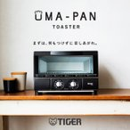 タイガー うまパン トースター マットブラック  KAE-G13N-K  Tiger