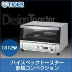 タイガー コンベクションオーブン トースター やきたて シルバー KAS-G130SN 1台