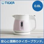 電気ケトル おしゃれ 安全安心 0.6L タイガー魔法瓶 PCF-G060P ピンク  わく子 早い 一人暮らし 新生活