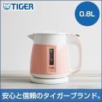 ショッピング電気ケトル 電気ケトル タイガー PCF-G080D コーラルオレンジ 0.8L わく子 早い おしゃれ 安全 一人暮らし 新生活