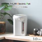 電気ポット3.0L タイガー魔法瓶 PDR-G300WU アーバンホワイト 節電 省スチーム
