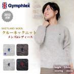 ショッピングジムフレックス ジムフレックス シェットランドウール クルーネックニット メンズ レディース Gymphlex SHT-2001 セーター SHETLANDWOOL L/S〔SF〕