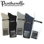 パンセレラ PANTHERELLA メンズ 5398 リブソックス 紳士用 靴下〔FL〕