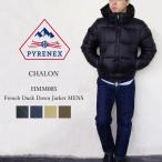 【SALE品交換・返品不可】PYRENEX CHALON Down Jacket HMM005 シャロン ダウンジャケット メンズ 〔SK〕