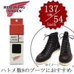 レッドウィング タスラン・ブーツレース REDWING 97143 レッドウイング 純正 シューレース ブラック 54インチ 137cm 靴紐 替え紐〔FL〕