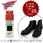 レッドウィング タスラン・ブーツレース RED WING 97157 ブラック シューレース 48インチ 122cm レッドウイング〔FL〕