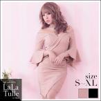ショッピングオフショル キャバ ドレス キャバドレス ミニ 大きいサイズ S〜XL LaLaTulle ララチュール ベルスリーブ オフショルダー ワンカラータイトミニドレス ベージュ ブラック