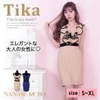 キャバ ドレス キャバドレス ミニ 大きいサイズ Tika ティカ 胸元フリルバイカラー タイトミニドレス ベージュ ブルー Sサイズ Mサイズ Lサイズ XLサイズ