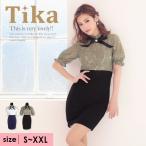 キャバドレス キャバ ドレス 大きいサイズ Tika ティカ リボン パフスリーブ ガーリー タイト ミニドレス 2color S M L XL XXL