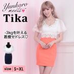 キャバ ドレス キャバドレス ミニ 大きいサイズ Tika ティカ 刺繍 フリル袖 レースタイトミニドレス ピンク ネイビー S M L XL 通販 激安 格安