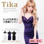 キャバ ドレス キャバドレス ミニ Tika ティカ オフショルダー ドレープ タイトミニドレス ホワイト パープル ブラック Sサイズ Mサイズ Lサイズ 通販 激安 格安