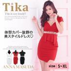 ショッピングミニドレス 大きいサイズ (S〜XL) キャバドレス ミニ Tika ティカ 深Vネックウエストビジューペプラムタイトミニドレス 白 ホワイト  赤 レッド 黒 ブラック