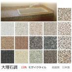 モザイクタイル シート販売 15角 マーブル 大理石調 磁器質。ミックスデザインタイル対応、おしゃれなアンティーク、レトロモダン風。キッチン・玄関・テーブル