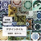 アンティーク デザインタイル イスラム・ヨーロッパ風な絵タイル モザイクです。85角 インテリア  壁、床(キッチン カウンター・テーブル・浴室) のDIYリ
