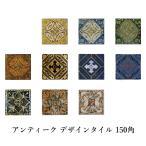 アンティーク デザインタイル 150角 アステカ イスラム・ヨーロッパ風(昭和レトロ)な磁器絵タイルです。インテリア  壁、床(キッチン カウンター・浴室)のD