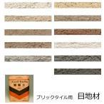 ブリックタイル用 目地材 壁・床用です。白・黒・黄・茶・グレー・黒等の色が選択可能です。レンガ積みにも使用出来、レンガ建築をを美しく仕上げます。ブリック