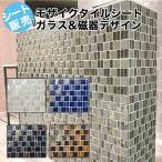 モザイクタイル シート(ガラス・磁器)アンティークでキラキラ豪華な空間に・壁用 (キッチン カウンター・洗面所・洗面台・トイレ・玄関) の DIYリフォー