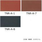 レンガ風 小口平 タイル(平 磁器)茶系 108x60x8.5mm 1枚単位の販売(赤レンガ・こげ茶 焼赤・黒マット)昔の昭和レトロ、アンティークな和風建材です。