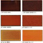 ひだ 小口 タイル(平 磁器)茶系 108x60x10mm 1枚単位の販売(あめ 赤鉄砂 レンガ オレンジ 栗色) 昔の昭和レトロ、アンティークな和風建材です。