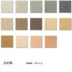 磁器床タイルMA 200角 大地風 1枚からの販売・単価です。内床(ベランダ・テラス・土間) 外床(玄関 ポーチ・ガーデニング・駐車場)壁 のDIYリフォームにお