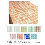 プチモザイクタイル シート(144粒)販売。窯変ミックス。ミックスデザインタイル対応、おしゃれなアンティーク、レトロモダン風。キッチン・玄関・テーブル・