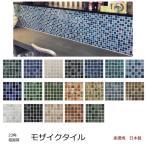 モザイクタイル シート アンティーク 大理石調 23角 磁器質。ミックスデザインタイル対応、おしゃれなレトロモダン風。キッチン・玄関・テーブル・浴室(風呂)