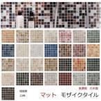 モザイクタイル シート アンティーク 大理石調 23角 マット 磁器質。ミックスデザインタイル対応、おしゃれレトロモダン風。キッチン・玄関・テーブル・浴室(風