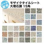 モザイクタイル シート 15角 アンティーク 大理石調 磁器質。ミックスデザインタイル対応、おしゃれなレトロモダン風モザイク タイル。キッチン・玄関・テーブル