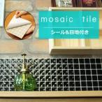 モザイクタイル シール シート販売。25角  黒グレー。凹面のおしゃれなアンティーク風 キラキラ光を反射します。目地付。キッチンカウンター・テーブル・洗面所