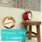 ボーダー モザイクタイル シール シート販売。銅色 茶色 おしゃれなアンティーク、シンプルモダン 目地付。キッチンカウンター・テーブル・洗面所の壁のDI