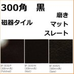 ストロングブラック 大理石調(磨き・マット・スレート) 300角 磁器 タイル(黒)1枚からの販売 内床(ベランダ・玄関・土間・リビング フロア) 壁(テーブル