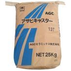 耐火モルタル アサヒキャスター 1袋単位の販売 25