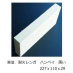 耐火レンガ SK-32 東京並型 半平(半ペイ) 227x11