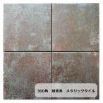 和銅(メタリックタイル 磁器質)300角 青磁色風・青緑色 1枚単位の販売です 外床・内床・壁用(玄関 ポーチ・浴室 ガーデニング・庭園  ベランダ・バルコニー・