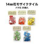 モザイクタイル 14mm花 ビビッドカラー 小袋35個入 全5色 バラ売り バラ石(5個以下はネコポス※代引・日時指定不可)