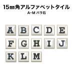 15ミリ角アルファベットタイル A〜M 約15×15×厚さ4mm/1個売り
