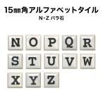 15ミリ角アルファベットタイル N〜Z 約15×15×厚さ4mm/1個売り