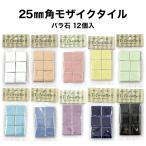 25mm角モザイクタイル Tコレット レギュラーカラー 小袋12個入 オリジナルタイル インテリア雑貨 テーブル ドア フォトフレーム に