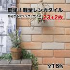 軽量レンガ タイル かるかるブリック Lサイズ 25枚入 簡単 DIY アンティーク レンガ タイル リフォーム 外壁 内壁