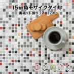 モザイクタイルシート 15mm角 磁器質 施釉 裏ネット張り 全5色 17列×17列 シート張り 日本製 キッチン 洗面所 テーブル カウンター 工作 壁 壁紙 北欧 DIY