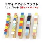 モザイクタイルクラフトキット モザイクタイル50個木製クリップ5個セット木工用ボンド付